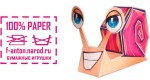 Papertoy Escargot de Anton Narod