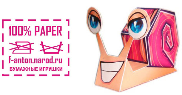 Blog_Paper_Toy_papertoy_Escargot_Anton_Narod
